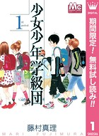 少女少年学級団【期間限定無料】