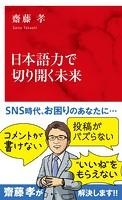 日本語力で切り開く未来(インターナショナル新書)