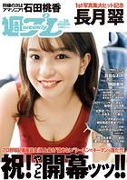 週プレ No.26 6/29号