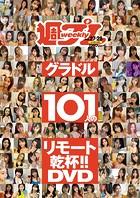 週プレ No.27&28 7/...