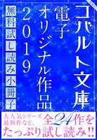コバルト文庫 電子オリジナル作...