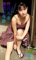 竹内月音写真集「16歳の奇跡」