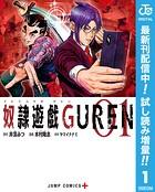 奴隷遊戯GUREN【期間限定試...