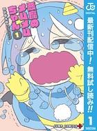悪魔のメムメムちゃん【期間限定...