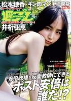 週プレ No.36 9/7号