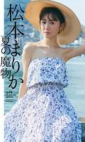 松本まりか写真集「夏の魔物」