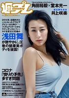 週プレ No.21 5/24号