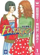 FUTAGO―ふたご―【期間限...