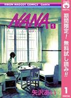 NANA―ナナ―【期間限定無料...