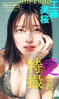 工藤美桜写真集「愛されて、特撮...