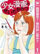少女漫画のせいだからっ【期間限...