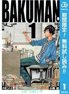 バクマン。 モノクロ版【期間限...