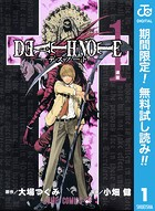 DEATH NOTE モノクロ...