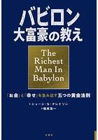 小説版 バビロン大富豪の教え ...
