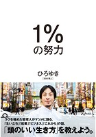 1%の努力
