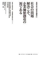 京都大学の経営学講義IV 社会の問題解決こそ、企業価値創造の源である―――京都大学経済学部・人気講義完全聞き取りノート