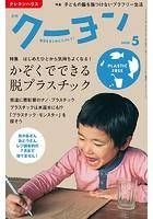 月刊 クーヨン 2020年5月号