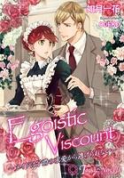 Egoistic Viscount-メイドは子爵の求愛から逃げられない-【書下ろし・イラスト7枚入り】