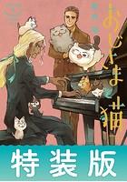 おじさまと猫 7巻特別小冊子付...