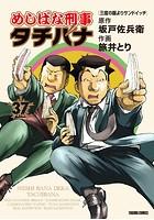 めしばな刑事タチバナ (37)[三度の飯よりサンドイッチ]