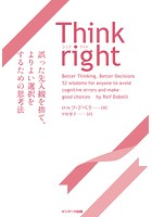 Think right 誤った...