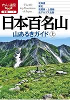 日本百名山 山あるきガイド上 (2020年版)