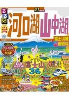 るるぶ河口湖 山中湖 富士山麓 御殿場 '21