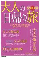 大人の日帰り旅 名古屋・東海 (2021年版)
