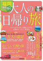 福岡から行く 大人の日帰り旅 (2021年版)