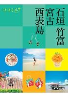 ココミル 石垣竹富宮古西表島 (2021年版)