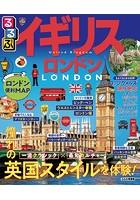 るるぶイギリス ロンドン (2021年版)