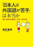 「日本人は外国語が苦手」は本当か誰でも語学を確実にマスター
