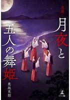 ―悲劇―月夜と五人の舞姫