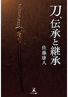 刀、伝承と継承