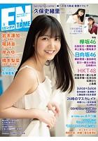 月刊エンタメ 2020年05月号