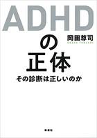 ADHDの正体―その診断は正しいのか―
