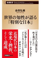 世界の知性が語る「特別な日本」...