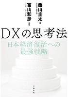 DXの思考法 日本経済復活への...
