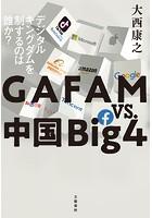 GAFAM vs. 中国Big...