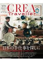 CREA Traveller ...