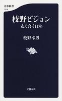 枝野ビジョン 支え合う日本