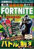 超人気バトルゲーム最強攻略ガイド Vol.2