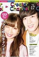 Creator Channel Vol.17