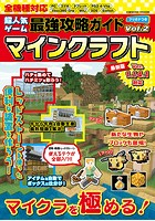 超人気ゲーム最強攻略ガイド Vol.2