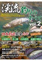 渓流釣りのすべて vol.2
