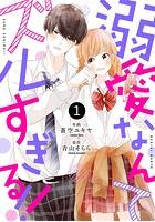 noicomi溺愛なんてズルすぎる!!(単話)