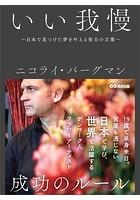 いい我慢 〜日本で見つけた夢を叶える努力の言葉〜