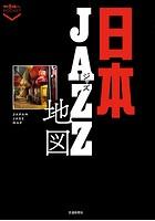 日本ジャズ地図