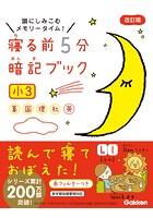 寝る前5分暗記ブック 小3