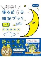 寝る前5分暗記ブック 小5
